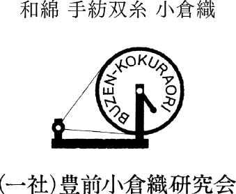 一般社団法人豊前小倉織研究会